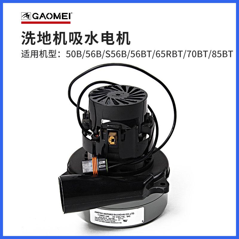 洗地机吸水电机450W,高美50B/56B/S56B/56BT/65RBT/70BT/85BT原装