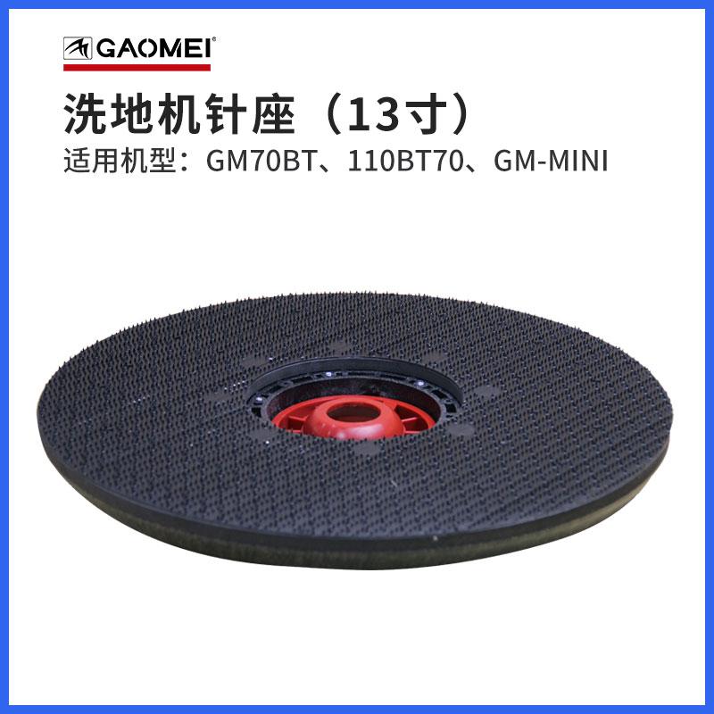 洗地机/车针座(13寸)