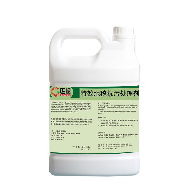 地毯抗污处理剂