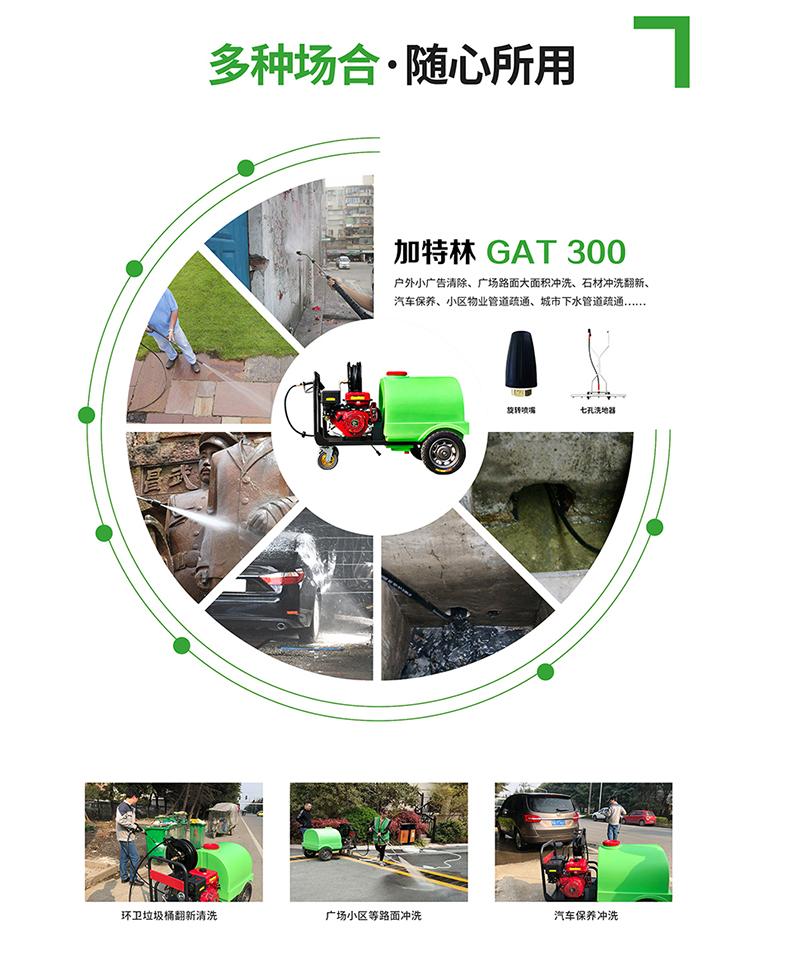 加特林AK300G高压清洗机带水箱