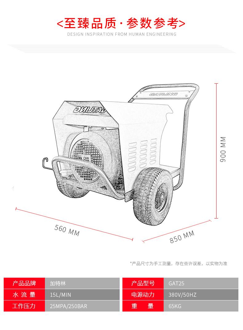 加特林GAT25物业保洁高压清洗机