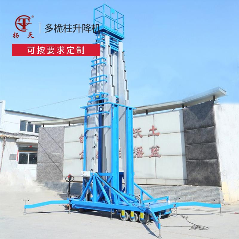 扬天六桅柱升降机16-32米