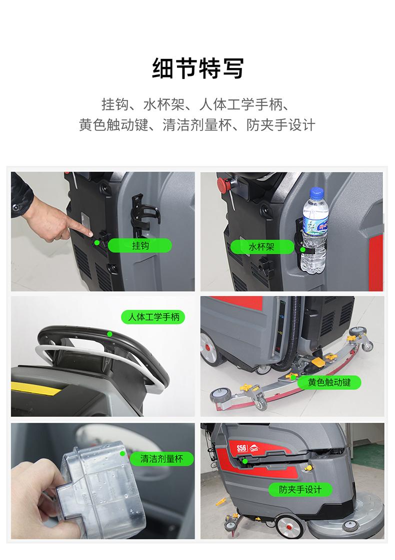 手推式双刷洗地机S70